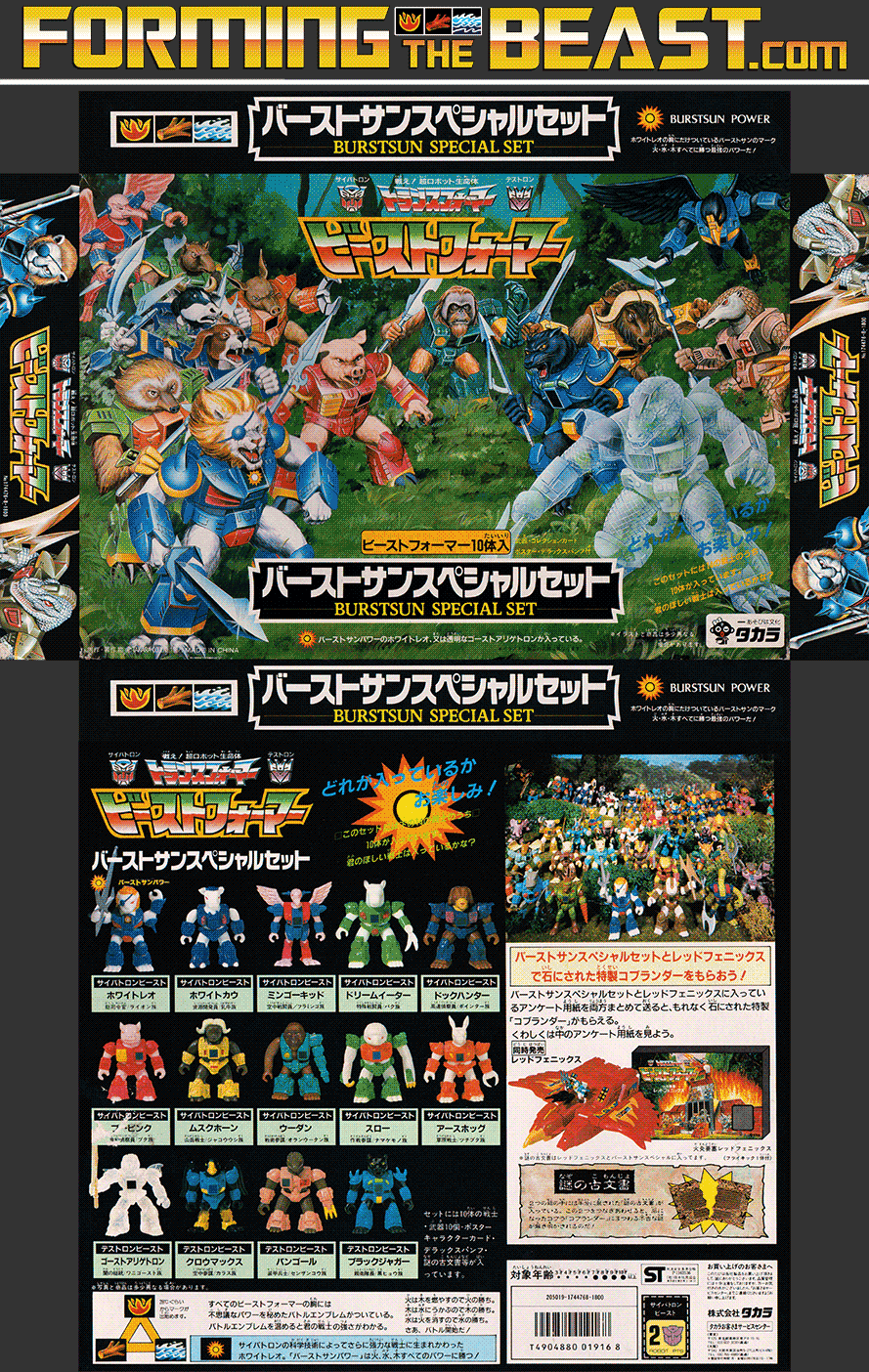 Beastformers Burstsun Special Set Box Scan